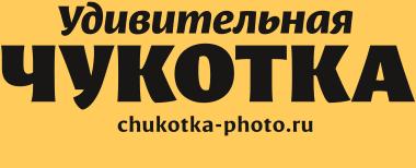 Удивительная Чукотка (Amazing Chukotka)