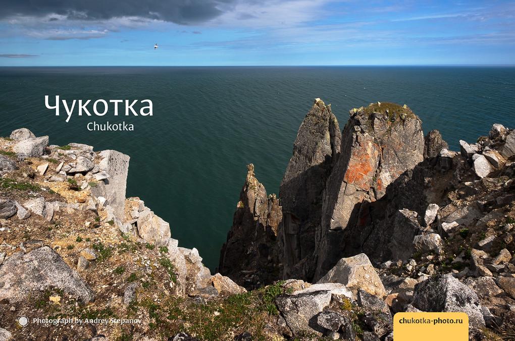 На краю земли (побережье Чукотского моря)
