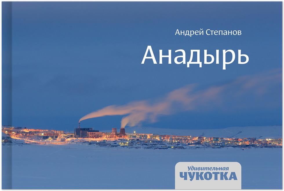 """Книга «Удивительная Чукотка. Анадырь» (Book """"Amazing Chukotka. Anadyr"""")"""