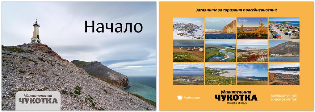 """Набор открыток «Удивительная Чукотка. Начало» (Postcards """"Amazing Chukotka. The beginning"""")"""