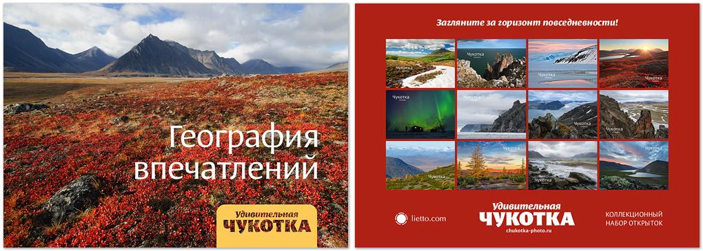 """Набор открыток «Удивительная Чукотка. География впечатлений» (Postcards """"Amazing Chukotka. Geography of impressions"""")"""